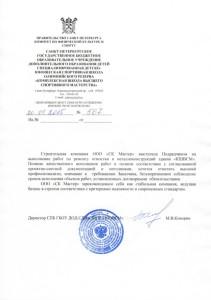 сдюсшр